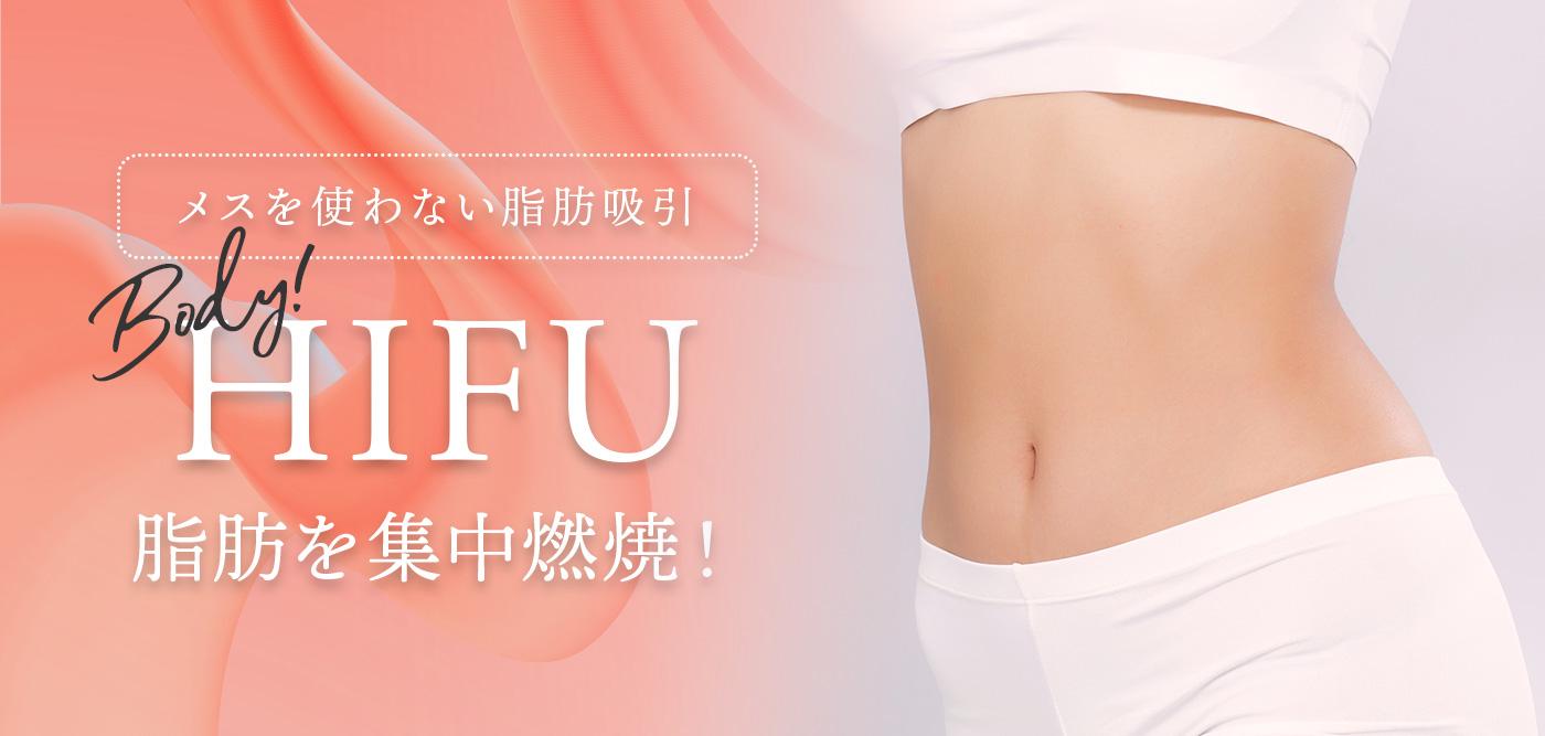 メスを使わない脂肪吸引HIFU