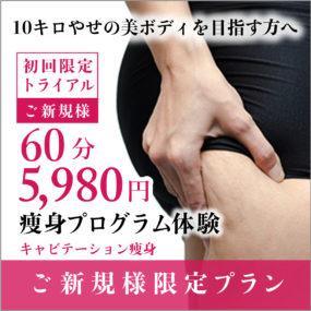 痩身プログラム体験