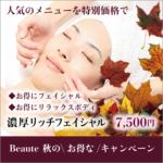 Beaute 秋の特別キャンペーン