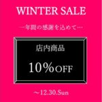 WINTER SALE開催中