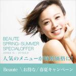 Beaute 春夏キャンペーン