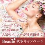 Beaute 秋冬キャンペーン