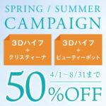 春夏キャンペーンスタート!
