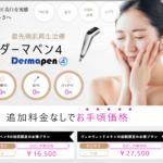 大人気のダーマペン初回キャンペーン!