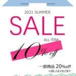 化粧品10~20%OFF summerSALEスタート!!